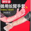 兽用一次性长臂手套羊牛用母猪助产长壁检查掏猪养殖兽医接生手套